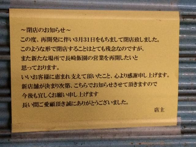 長崎飯園閉店のお知らせ