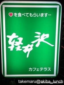 軽井沢看板
