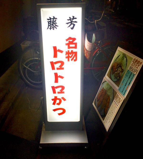 「名物トロトロかつ」の看板