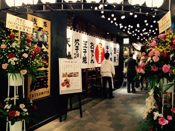 ヨドバシアキバ・たつみ屋