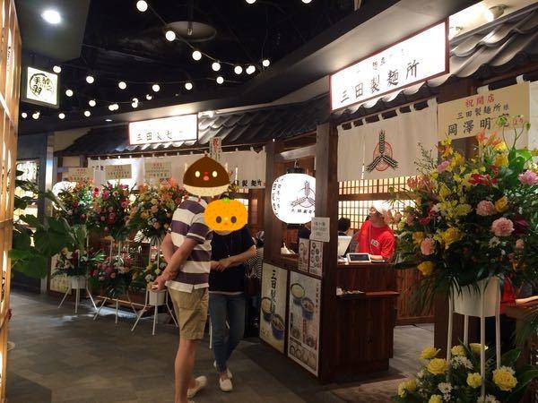 ヨドバシアキバ・三田製麺所