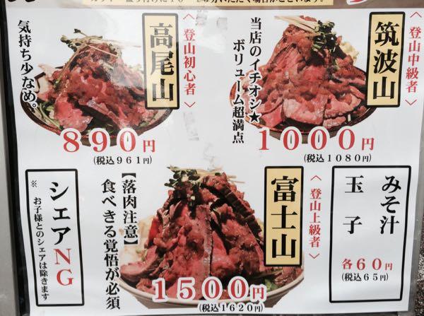 鳥園3種類のローストビーフ丼