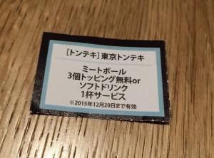 東京トンテキ・クーポン