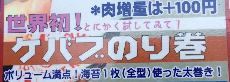 スターケバブ★ホットサンド 秋葉原3号店看板