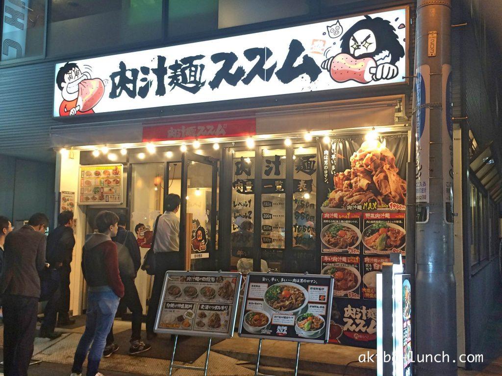 肉汁麺ススム外観