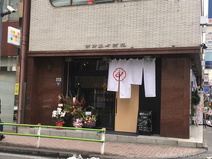 鯛茶STAND_外観