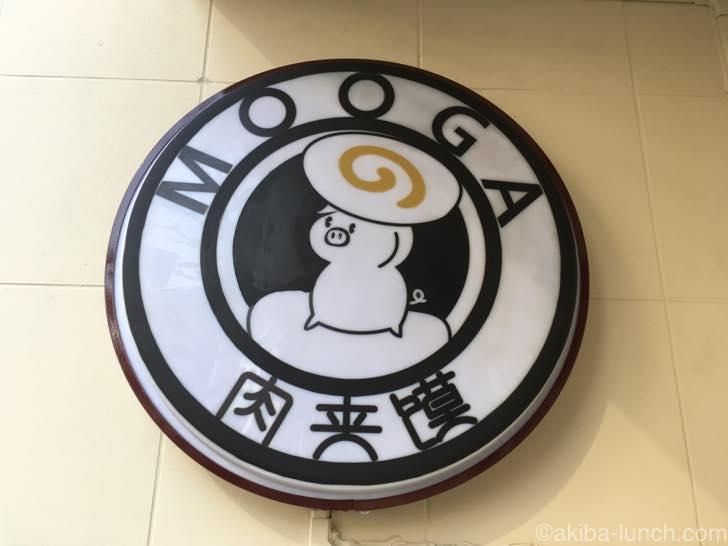 mooga_ブタちゃん