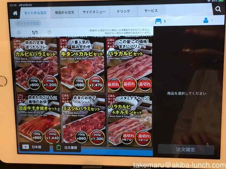 焼肉ライク_注文方法